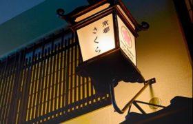 今天想说几句关于我们的民宿Private Residence Kyoto Sakura的事。